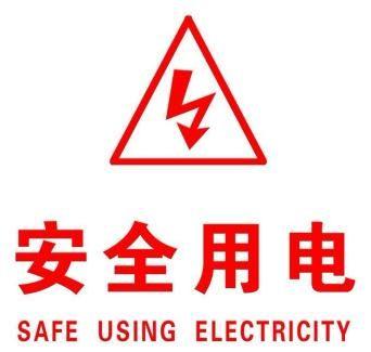 电工安全操作规程汇总周转车