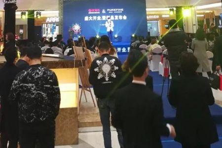 普瑞凡南京金陵店开业暨新品盛大发布平衡机